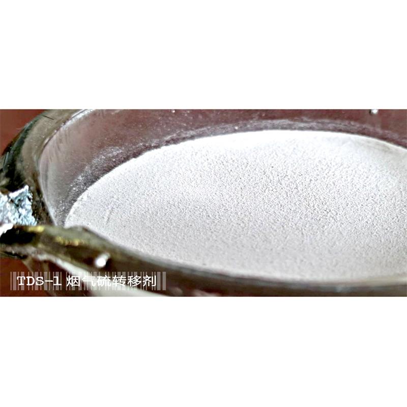 TDS-1烟气硫转移剂